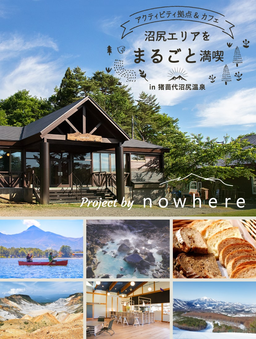 cafe&activity nowhere